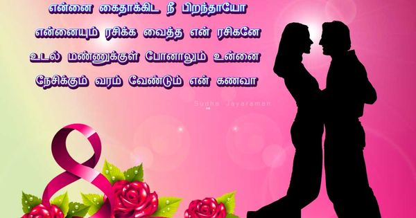 Sudha Jeyaraman Best Love Kavithai For Husband In Tamil With Images Hd Photos Pic Message For Husband Love Messages For Husband Anniversary Message For Husband