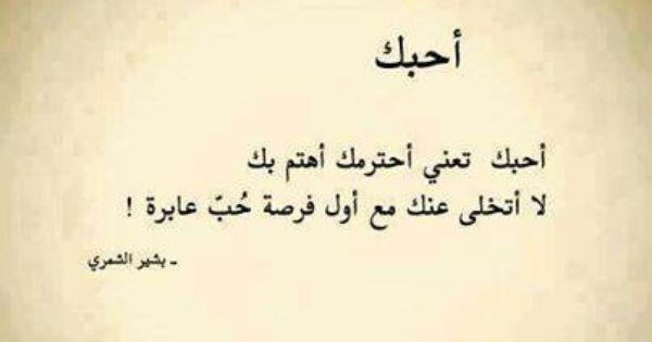 احترمك اهتم بك ﻻ اتخلى عنك Quotes Arabic Quotes Feelings