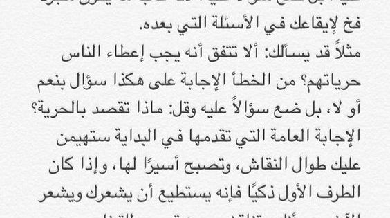 Pin By Ghaida On أنت أقوى مما تظن Talking Quotes Words Quotes Cool Words