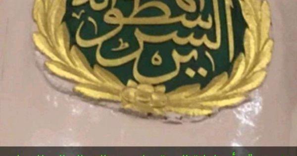 Allahu Akbar Adli Kullanicinin المسجد النبوي Panosundaki Pin