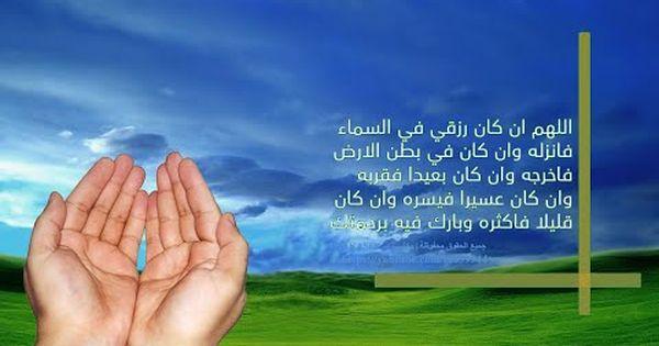 دعاء الرزق المشهور اللهم إن كان رزقي في السماء فأنزله مكرر مئة مرة Peace Gesture Okay Gesture Peace