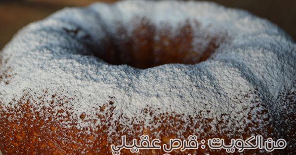 مطبخ مغتربة من الكويت كيكة قرص عقيلي مغتربة Recipe Yummy Cakes Fun Desserts Great Desserts