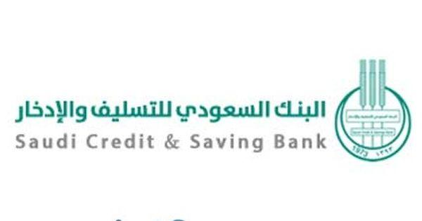 قروض جديدة من بنك التسليف والادخار السعودي ل خريجي الدبلومات الصحية تعرف على شروط التقديم على قروض بنك التسليف والادخار Word Search Puzzle Words Savings Bank