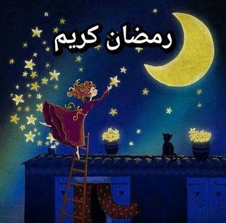 احلى صور شهر رمضان 2021 صور رمضان كريم In 2021 Ramadan Decorations Ramadan Ramadan Crafts