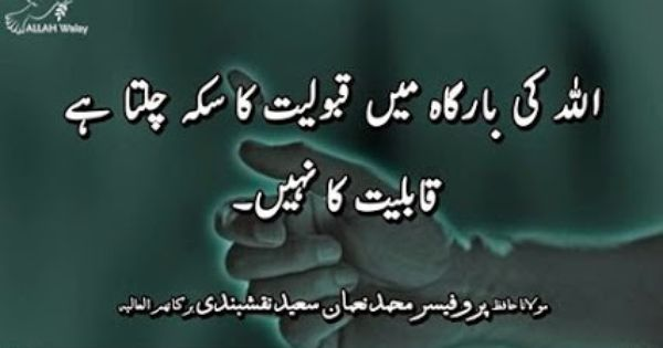 Pin By ♥ღღ ℓifε !$ So Beaut!fuℓ ღღ♥ On ♥ Urdu Poetry