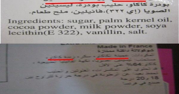 بعض ما يسمى شوكولا كما في اعلى الصورة يحتوي فقط على السكر والزبدة الملونة بمسحوق الكاكاو ولا يعطي فوائد الشوكول Palm Kernel Oil Powdered Milk Healthy Nutrition