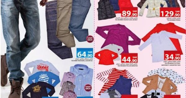 Carrefour Winter Clothes Offers Winter Outfits Clothes Fashion