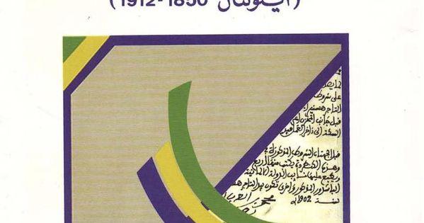 المجتمع المغربي في القرن 19 اينولتان 1850 1912 أحمد التوفيق نسخة مفهرسة Free Download Borrow And Streaming Internet Archive Internet Archive Texts Writing