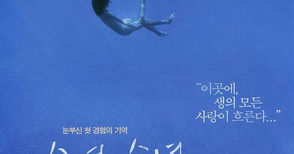 d day film coréen