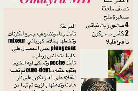 Epingle Par Sam Fide Sur Gateaux Recette Gateau Facile Cuisine Arabe Cuisine