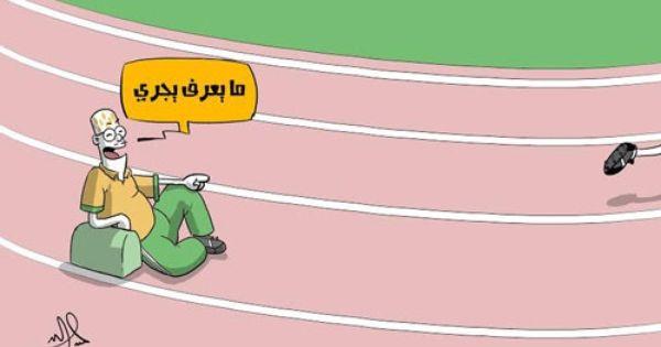 كاريكاتير صحيفة مكة السعودية يوم الإثنين 1 ديسمبر 2014 Comicarabia Com Beta كاريكاتير With Images Comics Comic Strips Supportive