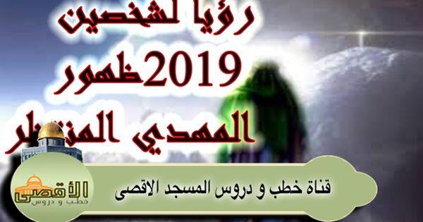 رؤيا واحدة لشخصين تؤكد ظهور المهدي 2019 الشيخ خالد المغربي سلسلة الم Incoming Call Screenshot Expressions Incoming Call