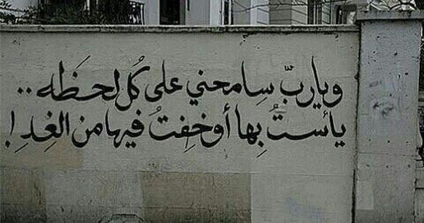 يارب سامحني على كل لحظة يأست بها Wisdom Quotes Life Street Quotes Weather Quotes