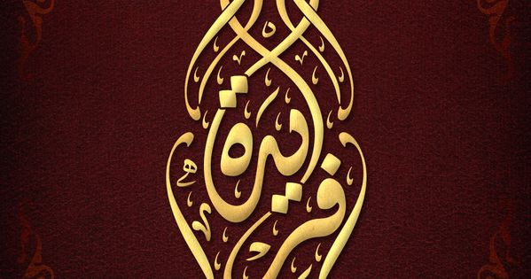صورة اسم فريدة Fareda اسم فريدة بالخط العربي من موقع الأسماء بالخط العربي بريشة الفنان إسلام ابن الفضل Islamic Art Islamic Calligraphy Calligraphy Quotes Love