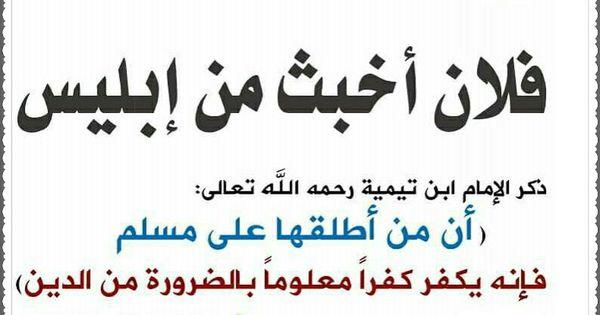 فلان أخبث من إبليس ابن تيمية Islamic Inspirational Quotes Islamic Phrases Islam Facts