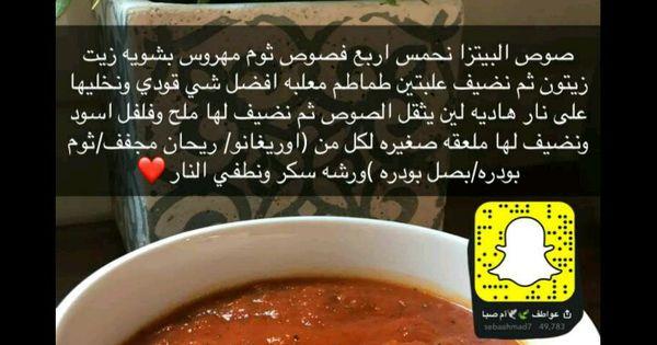 Pin By ː Iss Yaa On مطبخ Arabic Food Food Receipes Food Recipies