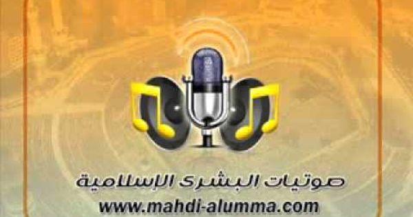 بيان الإمام المهدي المنتظر عن سر الشفاعة إلى أهل السنة والشيعة Youtube