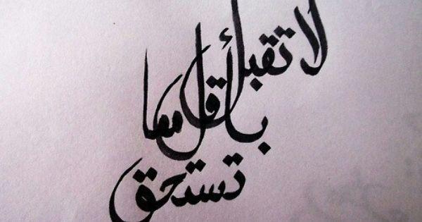 لا تقبل Arabic Quotes Arabic English Quotes Inspirational Words