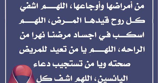 اللهم اشفي مرضانا Words Quotes Duaa Islam Prayers