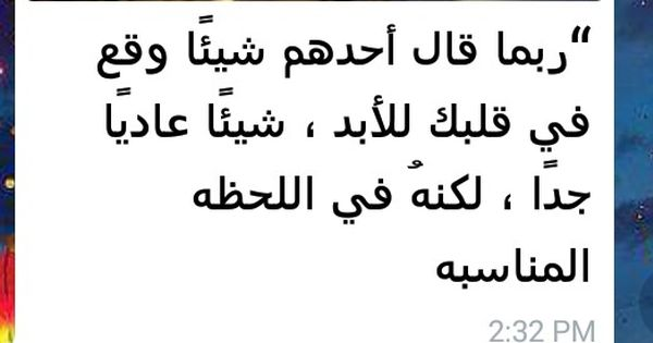 Pin By Ej On اقتباسات Photo Quotes Quotations Arabic Words