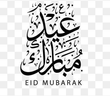 عيد الخط الثلث عيد الخط الثلث كلام عيد مبارك عيد الفطر Png والمتجهات للتحميل مجانا Eid Mubarak Background Eid Mubarak Calligraphy Text