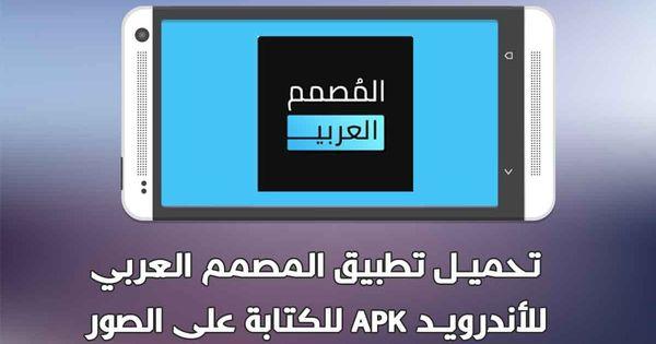 يعتبر تطبيق المصمم العربي للاندرويد احد افضل التطبيقات المميزة للغاية التي توجد على متجر جوجل بلاي Goog