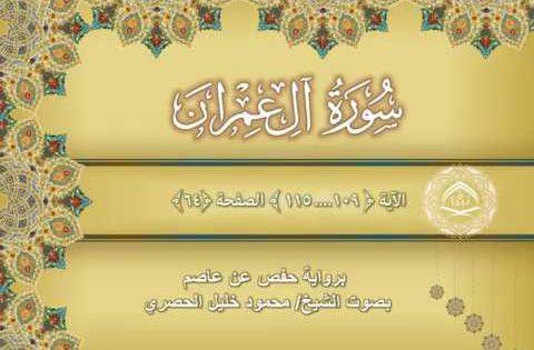 سورة آل عمران مكتوبة الايات 109 115 صفحة 64 Surah Ali Imran Shaykh Arabic Calligraphy Ale Calligraphy