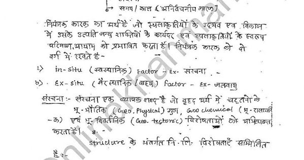 Alok Ranjan Geography Optional Hindi Medium Class Notes Class Notes Ias Notes Gk Questions And Answers