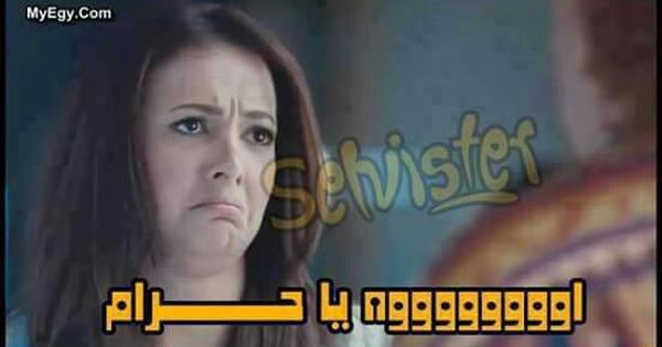 Pin On Farfasha افاشات كوميدي