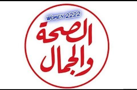 تردد قناة الصحة والجمال Al Seha Waljamal 2018 على النايل سات Youtube In 2020 Gaming Logos Logos King Logo