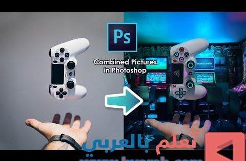 Combined Pictures Adobe Photoshop Cc Tutorial دمج الصور في الفوتوشوب Combine Pictures Photoshop Pictures