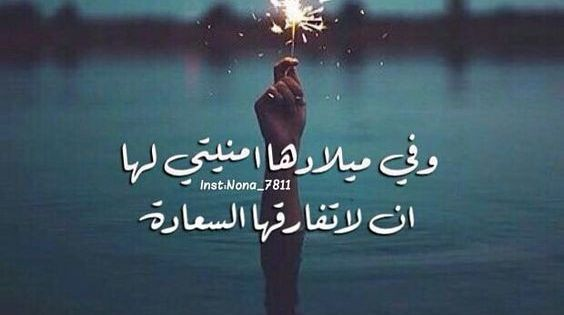 تهنئة عيد ميلاد صديقتي Happy Birthday Quotes Birthday Girl Quotes Birthday Wishes Quotes