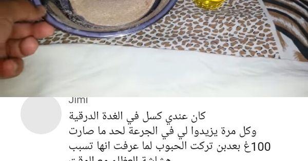 Pin By Merabia Kheira On منوعات Youtube