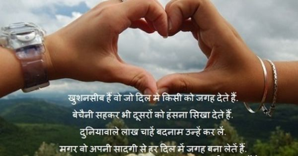 Hindi Love Cards Love Sms Picture Download Free Love Sms Love Cards Download Cute Wallpapers
