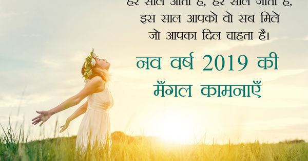 Happy New Year Messages In Hindi New Year Message Happy New Year Message Happy New Year Wishes