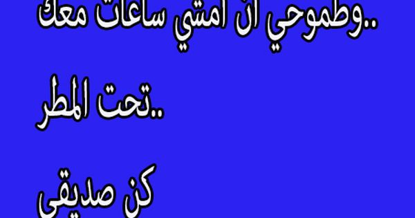 وطموحي أن أمشي ساعات معك تحت المطر كن صديقي Quotes Ees Arabic Calligraphy