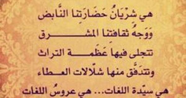 صور كلمات مميزة عن اثر اللغة العربية Arabic Words Beautiful Arabic Words Great Words