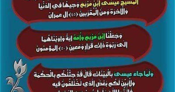 ع يس ى ال م س يح اب ن م ر ي م ال م س يح اب ن م ر ي م