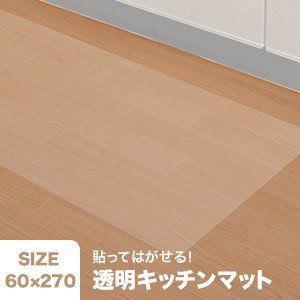 キッチンマット 防水 透明キッチンマット 60cm 270cm Km60 270 2020