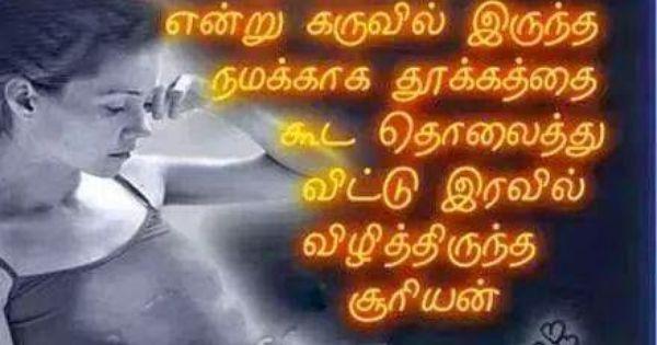 Love Quotes Tamil Poem Pinterest