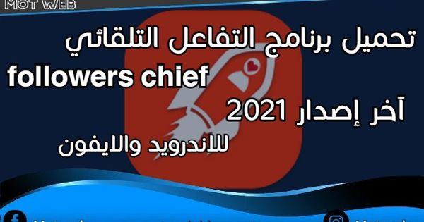 تحميل برنامج التفاعل التلقائي Followers Chief آخر إصدار 2021 Gaming Logos Logos