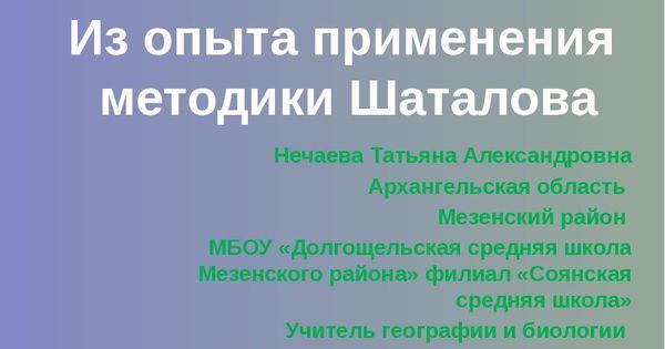Опорные схемы - метод Шаталова