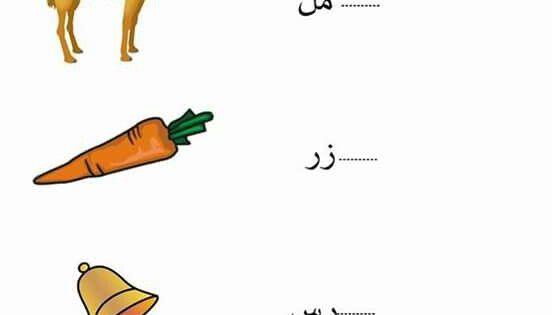 Pin By Dana Nasser On Enfants Learn Arabic Alphabet Learning Arabic Arabic Alphabet For Kids