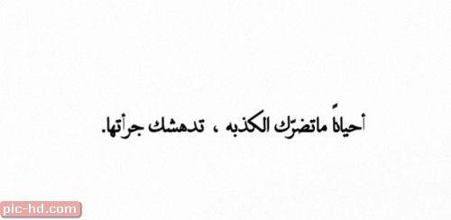 صور معبرة عن الكذب والخداع صور عن الكذب والنفاق Funny Arabic Quotes Funny Quotes Photo Quotes