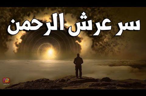سـر عرش الرحمن ما شكله وأين مكانه وأين كان قبل خلق السماء والأرض وما الذي كتبه الله عز وجل فوقه Youtube Islam Ayate Movie Posters