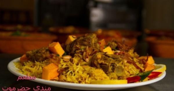 طريقة عمل برياني لحم بالصور والفيديو Spicy Recipes Middle Eastern Recipes Traditional Food