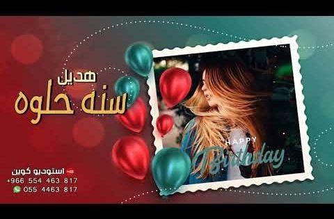 اغاني عيد ميلاد جديده 2021 اجمل هدية عيد الميلاد Happy Birthday اغنية عي Frame Decor Happy