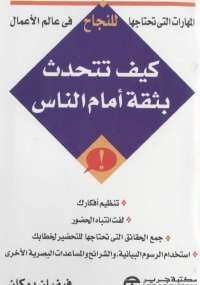 تحميل كتاب كيف تتحدث بثقة أمام الناس Pdf مجانا ل فيفيان بوكان كتب Pdf تساعدك فيفيان بوكان فى هذا الكت Pdf Books Reading Philosophy Books Ebooks Free Books