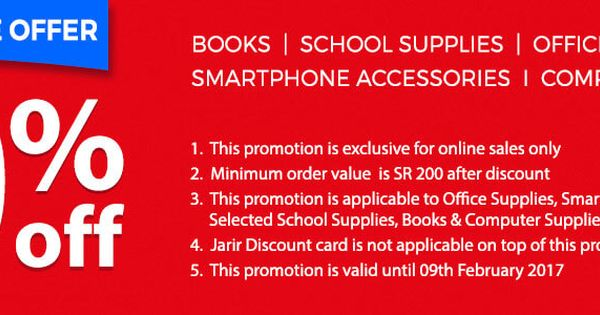 Online Exclusive Offers At Jarir Bookstore Online Www Jarir Com Online Computer Supplies Offer