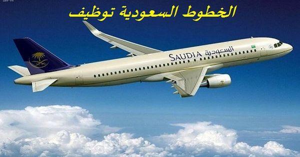 وظائف الخطوط السعودية لحملة الثانوية العامة 2021 Airline Flights Passenger Jet Aircraft